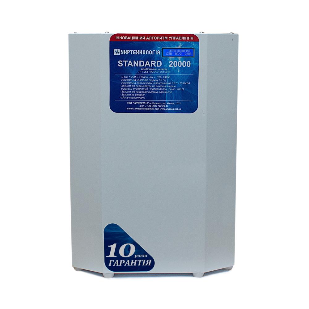 Фото - Стабилизатор напряжения STANDARD-20000
